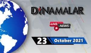 ЁЯФ┤Live : 23 October 2021 | роЪрпЖропрпНродро┐роХро│рпН роирпЗро░ро▓рпИ | Dinamalar Live News | T20 World Cup | #VaccineCentury