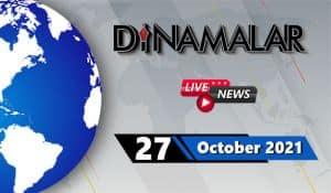ЁЯФ┤Live : 27 October 2021 | роЪрпЖропрпНродро┐роХро│рпН роирпЗро░ро▓рпИ | Dinamalar Live News | T20 World Cup | MODI | Stalin