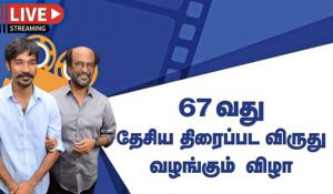 LIVE :┬а67 ро╡родрпБ родрпЗроЪро┐роп родро┐ро░рпИрокрпНрокроЯ ро╡ро┐ро░рпБродрпБ ро╡ро┤роЩрпНроХрпБроорпН ро╡ро┐ро┤ро╛ |  67th National Film Awards | Dinamalar