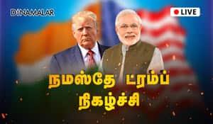 நமஸ்தே ட்ரம்ப் நிகழ்ச்சி | Live Modi | Namaste Trump community programme in Ahmedabad