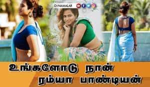 உங்களோடு நான் ரம்யா பாண்டியன் | Ramya Pandiyan Exclusive Interview On Live