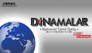 நேரலை : தினமலர் செய்திகள் | Dinamalar News Live | 16 April 2021