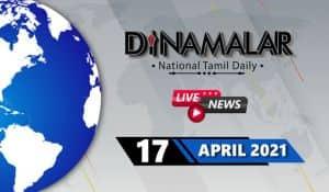 நேரலை : தினமலர் செய்திகள் | Dinamalar News Live | 17 April 2021