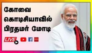 கோவை கொடிசியாவில் பிரதமர் மோடி | PM Modi launches multiple infrastructure projects in Coimbatore
