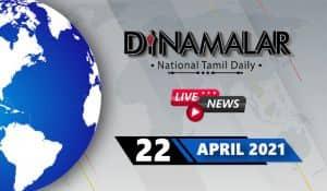 நேரலை : தினமலர் செய்திகள் | Dinamalar News Live | 22 April 2021