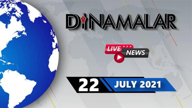 🔴Live : 22 July 2021 | தினமலர் செய்திகள் நேரலை | Dinamalar News