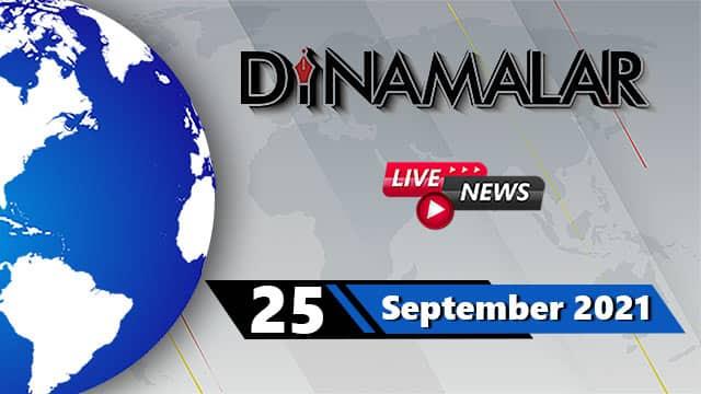 🔴Live : 25 September 2021 | செய்திகள் நேரலை | Dinamalar Live | GST | Covid | IPL Updates
