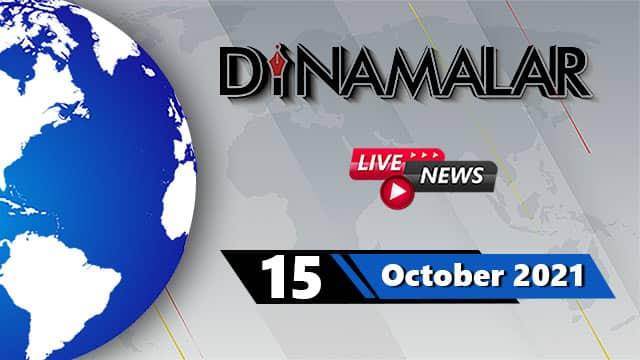 🔴Live : 15 October 2021 | செய்திகள் நேரலை | Dinamalar Live News | Covid | IPL Updates