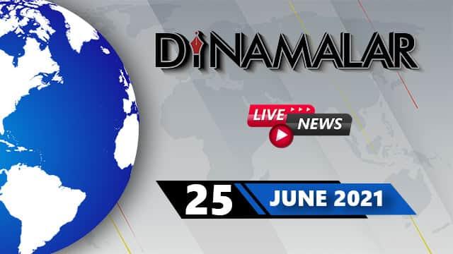 🔴Live : 25 June 2021 | தினமலர் செய்திகள் நேரலை | Dinamalar News