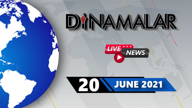 ЁЯФ┤Live : 20 June 2021 | родро┐ройрооро▓ро░рпН роЪрпЖропрпНродро┐роХро│рпН роирпЗро░ро▓рпИ | Dinamalar News