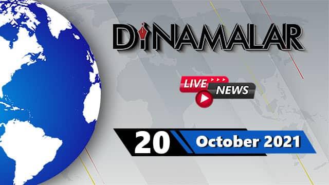 🔴Live : 20 October 2021 | செய்திகள் நேரலை | Dinamalar Live News | Covid | T20 World Cup Updates
