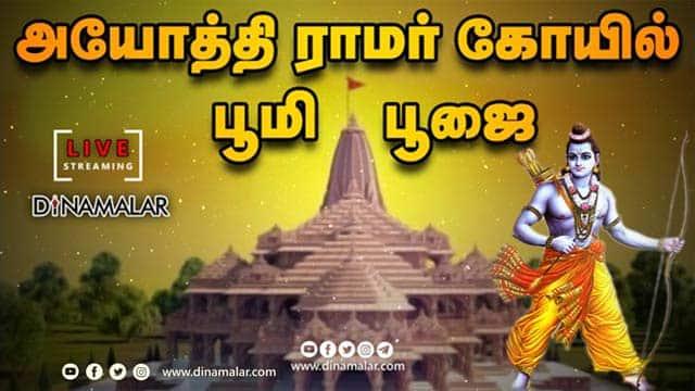 அயோத்தி ராமர் கோயில் பூமி பூஜை!
