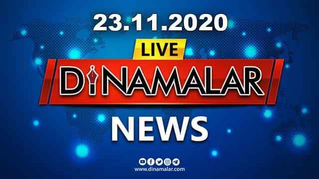 🔴Live: Dinamalar News Live | 23-11-2020 | Short News Round Up | Dinamalar