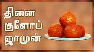 தினை குளோப் ஜாமுன்
