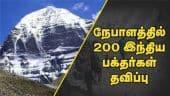 நேபாளத்தில் 200 இந்திய பக்தர்கள் தவிப்பு