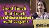 Good Touch Bad Touch   சொல்லிக்கொடுத்தால்  மட்டும் போதுமா?