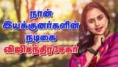 நான் இயக்குனர்களின் நடிகை: விஜிசந்திரசேகர்