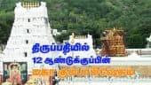 திருப்பதியில் 12 ஆண்டுக்குப்பின் மகா கும்பாபிஷேகம்