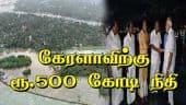 கேரளாவிற்கு ரூ.500 கோடி நிதி