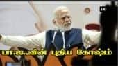 பா.ஜ.,வின் புதிய கோஷம்!