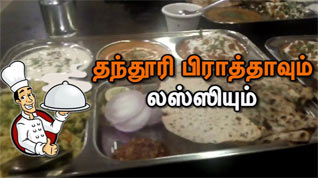 தந்தூரி பிராத்தாவும் லஸ்ஸியும்