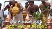 ஸ்ரீ பரசி அம்மன் ஆலய மஹா கும்பாபிஷேகம்