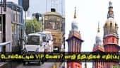டோல்கேட்டில் VIP லேனா? மாஜி நீதிபதிகள் எதிர்ப்பு