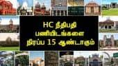 HC நீதிபதி பணியிடங்களை நிரப்ப 15 ஆண்டாகும்