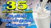 35 லட்சம் லிட்டர் பால் ஆவின் கொள்முதல் சாதனை