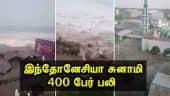இந்தோனேசியா சுனாமி 400 பேர் பலி