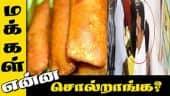 ஓசி பஜ்ஜி D M K  ரௌடிசம் | Makkal Enna Soldranga | Makkal Karuthu