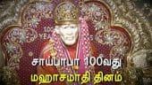 சாய்பாபா 100வது மஹாசமாதி தினம்