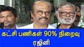 கட்சி பணிகள் 90% நிறைவு: ரஜினி