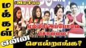 ஏம்மா அப்போவே சொல்லல? | Makkal Enna Soldranga