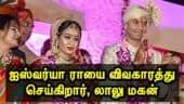 ஐஸ்வர்யா ராயை விவகாரத்து செய்கிறார், லாலு மகன்