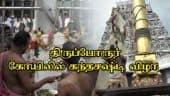 திருப்போரூர் கோயிலில் கந்தசஷ்டி விழா