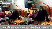 மனிதநேயமற்ற அரசு டாக்டர்: விபத்தில் மூதாட்டி பலி