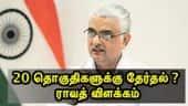 20 தொகுதிகளுக்கு தேர்தல்?: ராவத் விளக்கம்