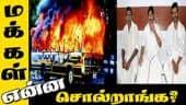 பஸ் எரித்த மூன்று பேரும் விடுதலை | Makkal Karuthu | Makkal Enna soldranga