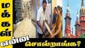 மக்களை சோம்பேறியாக்கும் இலவசம் : ஐகோர்ட் கடும் கண்டனம் | Makkal Karuthu | Makkal Enna soldranga