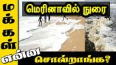 மெரினாவில் நுரை | Makkal Karuthu | Makkal Enna soldranga
