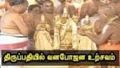 திருப்பதியில் வனபோஜன உற்சவம்