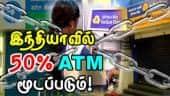 இந்தியாவில் 50% ATM மூடப்படும் !
