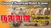 Good Samaritan Law - நல்லன அறிவோம் நல்லன செய்வோம்