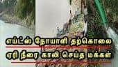எய்ட்ஸ் நோயாளி தற்கொலை ஏரி நீரை காலி செய்த மக்கள்