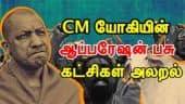 CM யோகியின் ஆப்பரேஷன் பசு  கட்சிகள் அலறல்