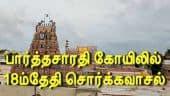 பார்த்தசாரதி கோயிலில் 18ம்தேதி சொர்க்கவாசல்