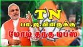 TN பா.ஜ.வினருக்கு  மோடி தந்த டிப்ஸ்