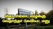 ஸ்டெர்லைட் வழக்கு வேதாந்தா கேவியட் மனு