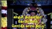 காஞ்சி, திருவள்ளூர்  கோயில்களில் சொர்க்க வாசல் திறப்